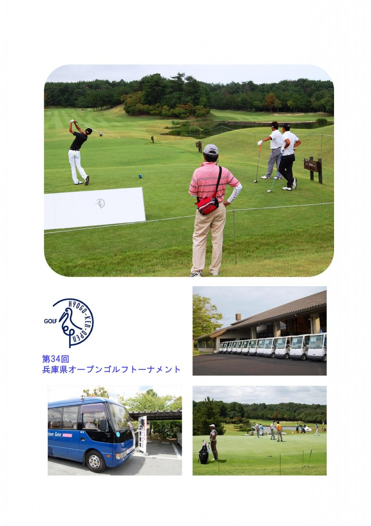 兵庫県オープンまとめ-003