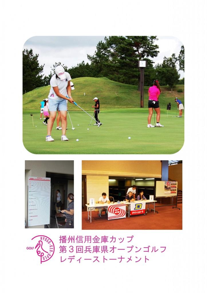 兵庫県オープンレディースまとめ-003