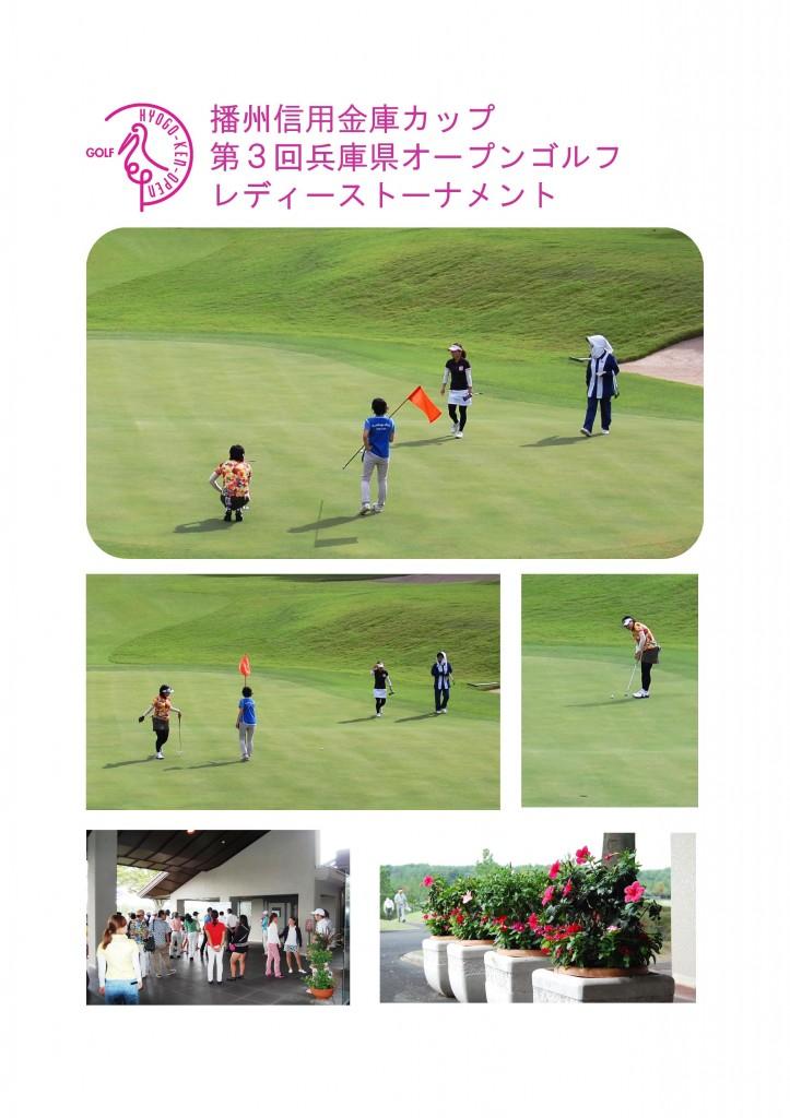 兵庫県オープンレディースまとめ-004