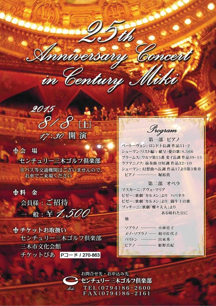 コンサートチラシ表