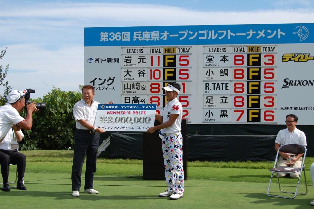 県オープン表彰式岩元プロ